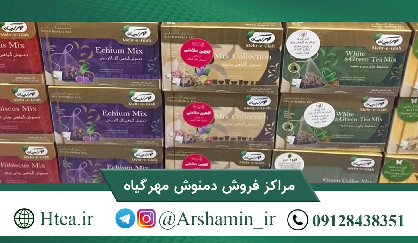 مراکز فروش دمنوش مهرگیاه