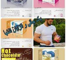 دمنوش چاقی نیوشا 1
