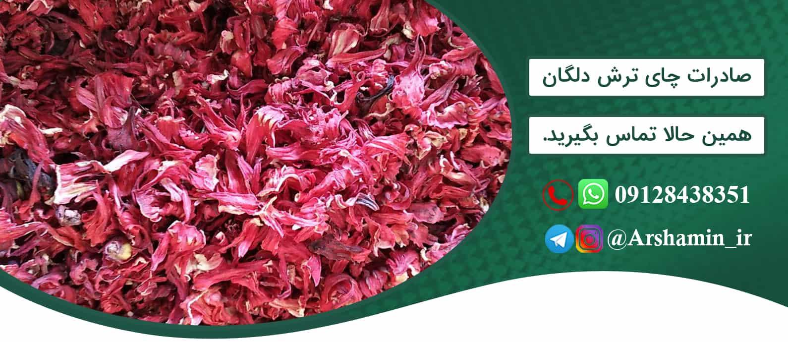 صادرات چای ترش سیستان و بلوچستان