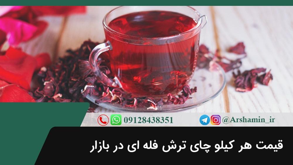 قیمت هر کیلو چای ترش فله ای