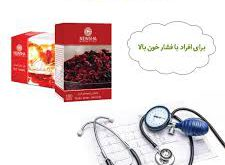 دمنوش ضد فشار خون