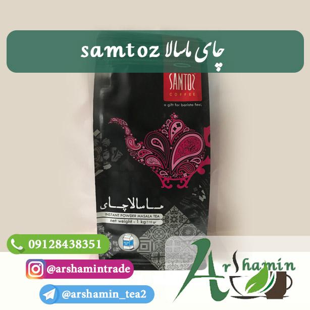 قیمت چای ماسالا سامتوز
