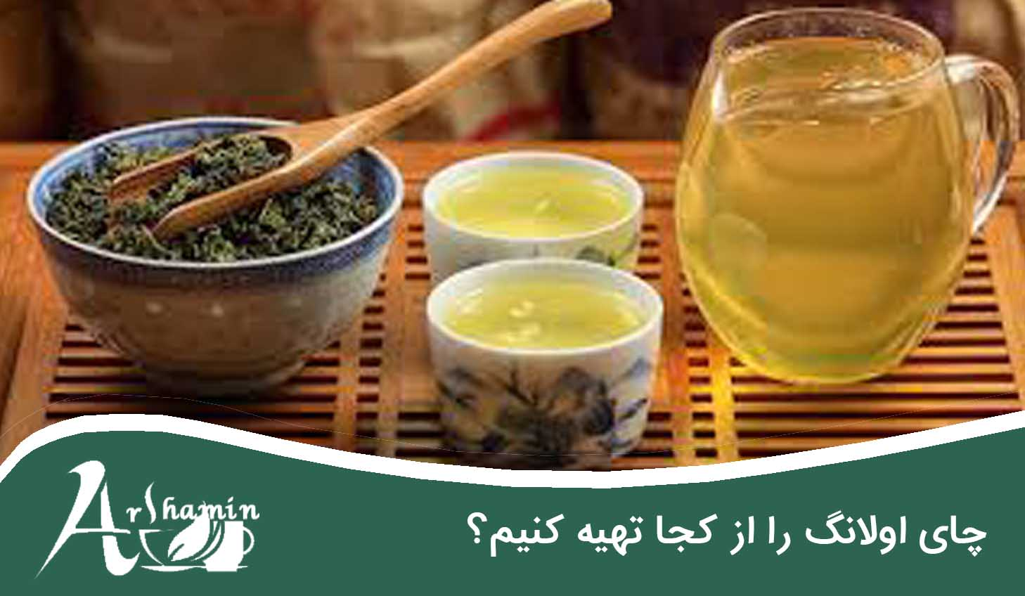 چای اولانگ را از کجا تهیه کنیم.