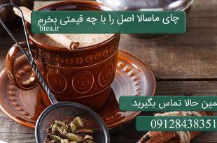 چای ماسالا اصل را با چه قیمتی بخرم