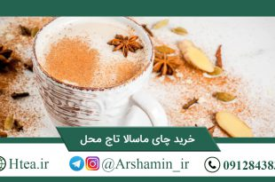 خرید چای ماسالا تاج محل
