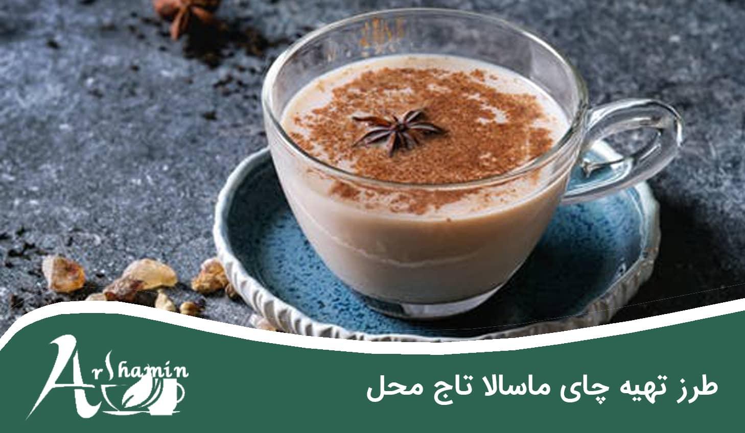 طرز تهیه چای ماسالا تاج محل