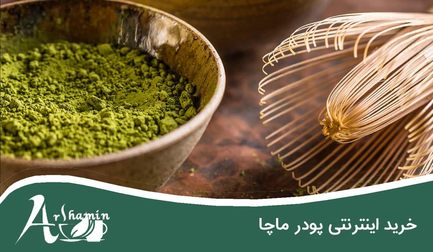 خرید اینترنتی پودر چای ماچا