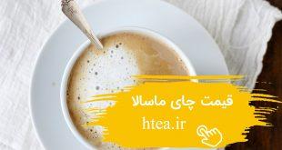 چای ماسالا آماده