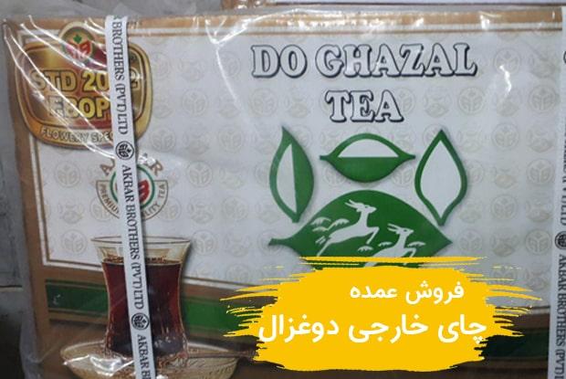 فروش عمده چای خارجی دوغزال