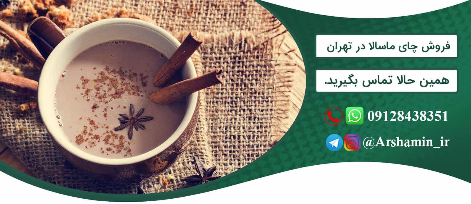 فروش چای ماسالا در تهران