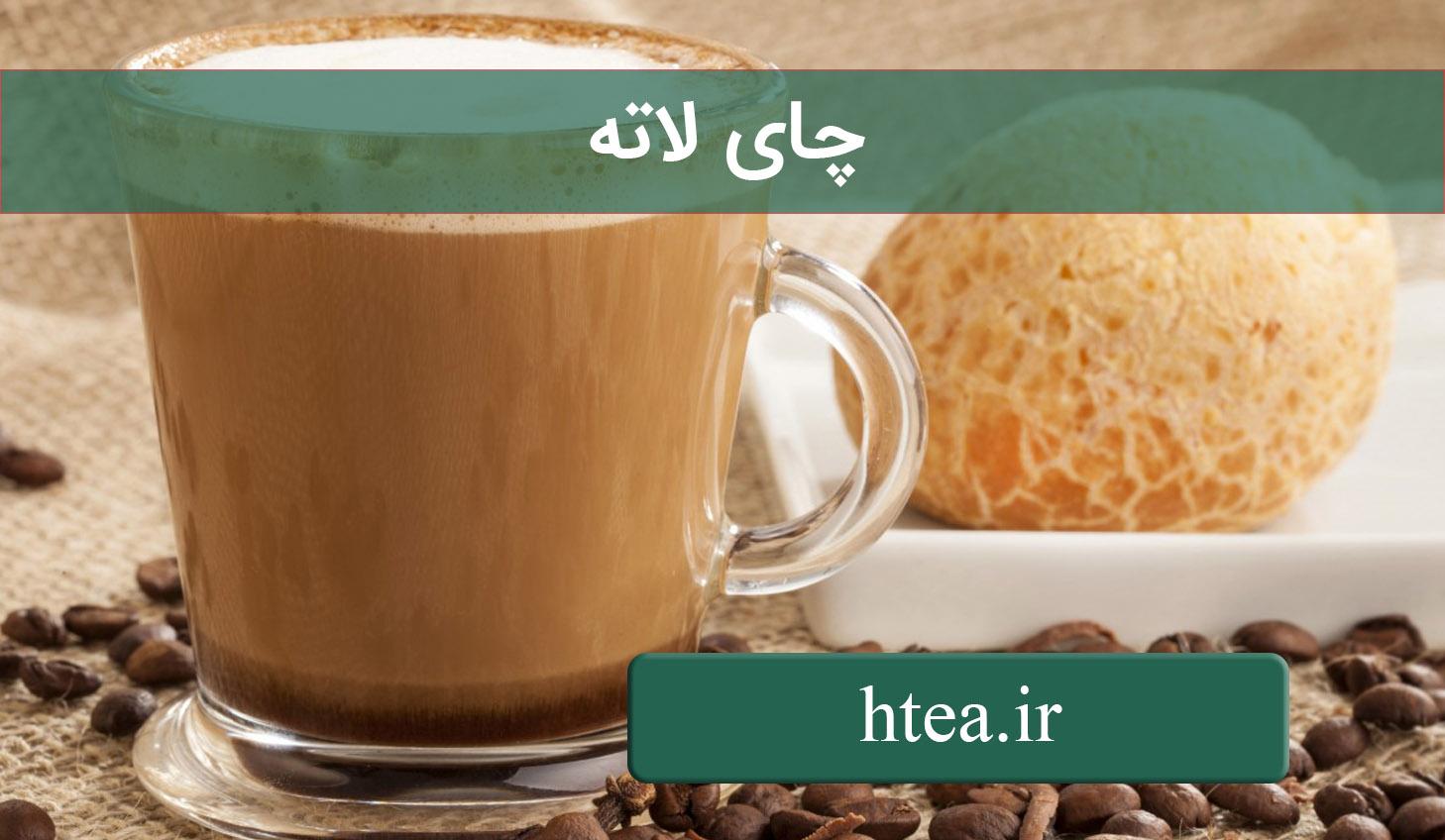 چای لاته