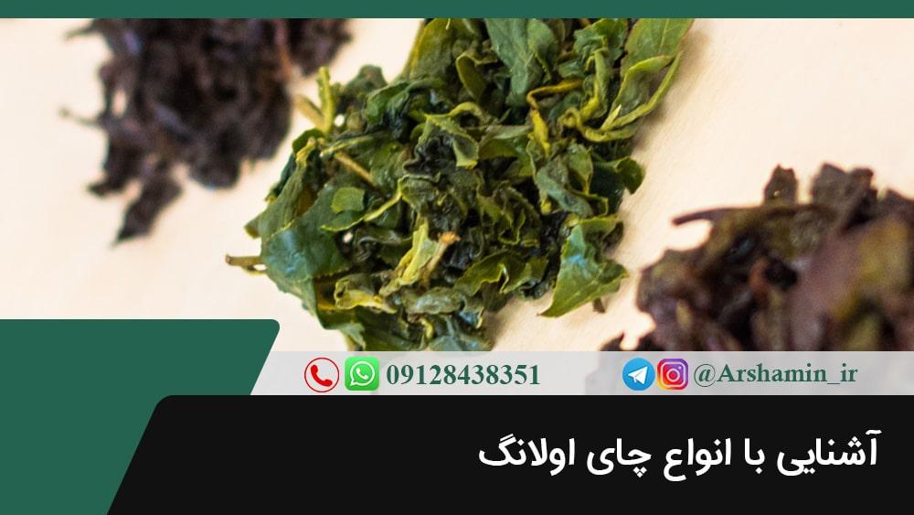 آشنایی با انواع چای اولانگ