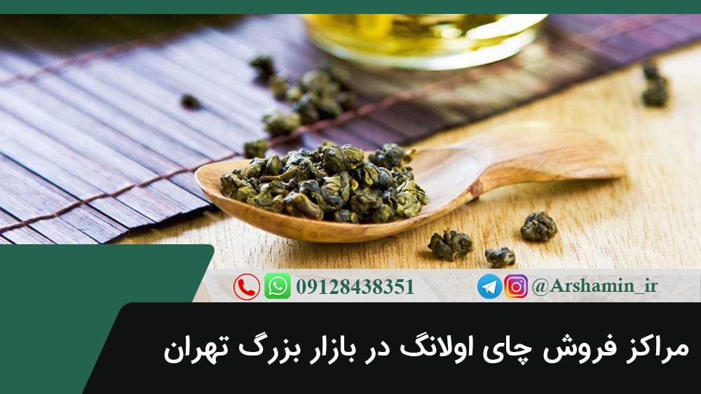 مراکز فروش چای اولانگ در بازار بزرگ تهران
