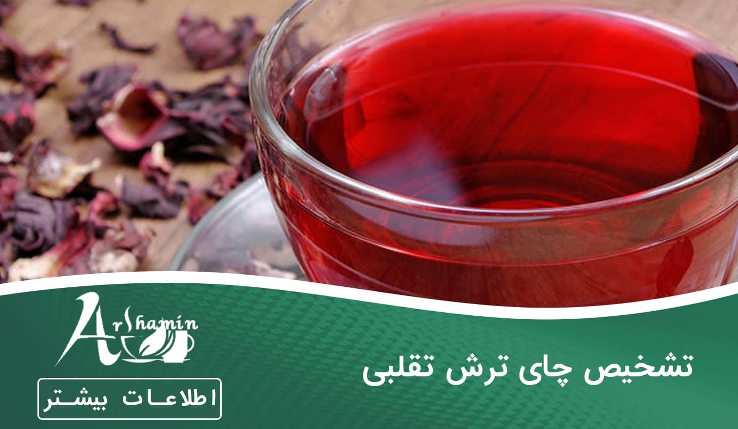 تشخیص چای ترش تقلبی