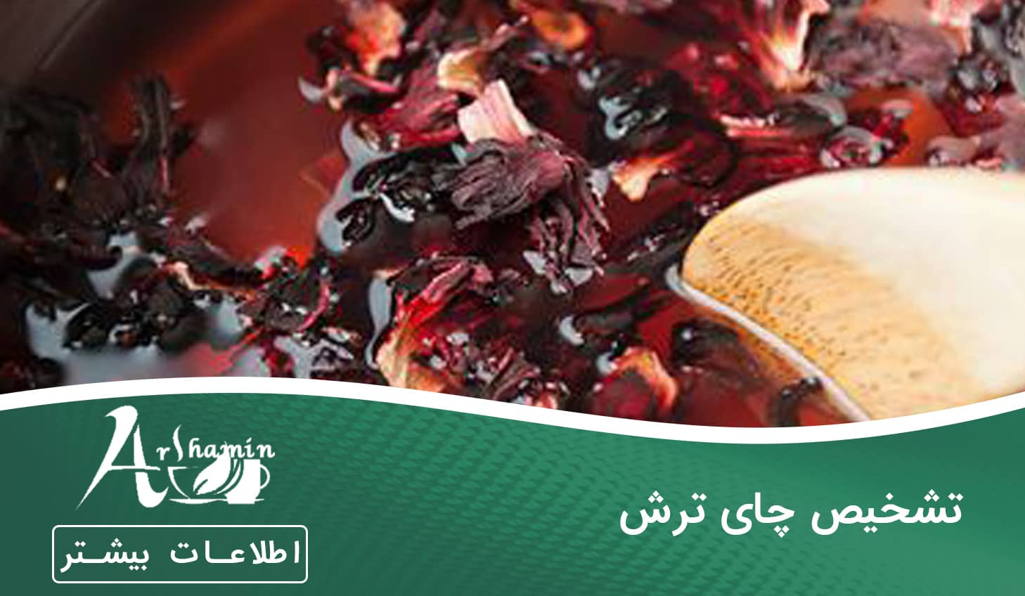 تشخیص چای ترش
