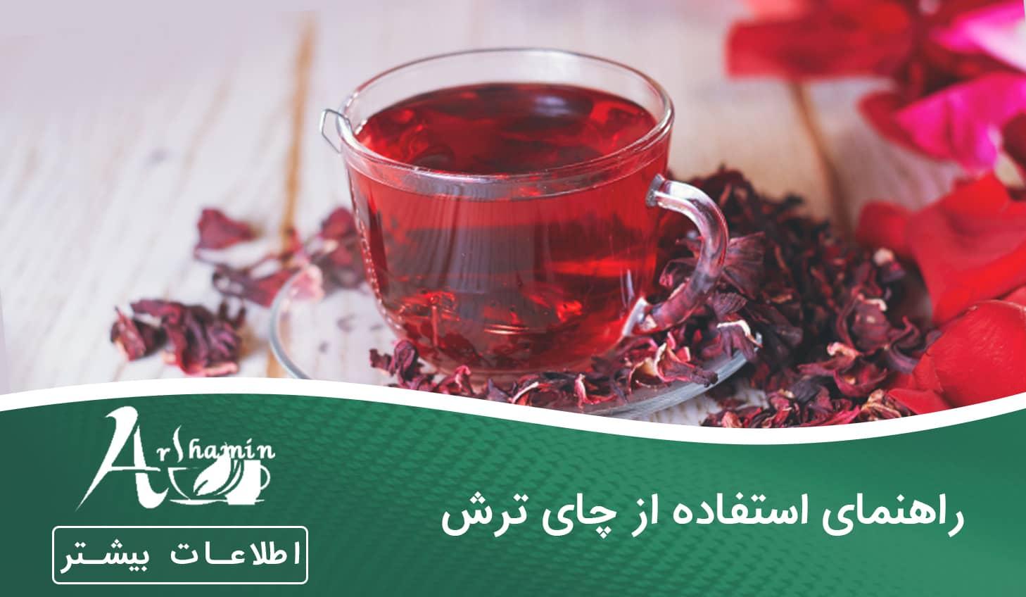 راهنمای استفاده از چای ترش