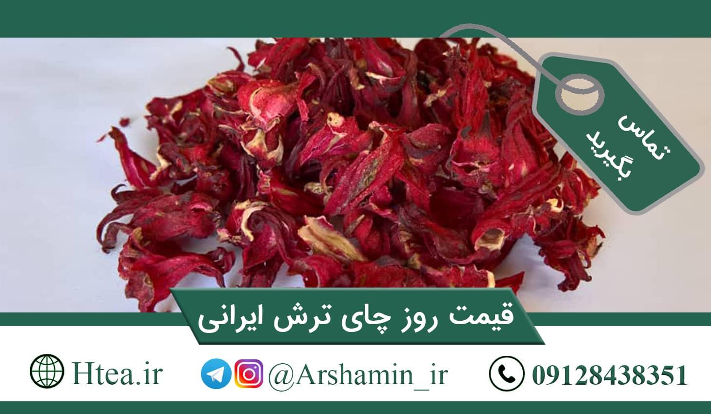قیمت روز چای ترش ایرانی