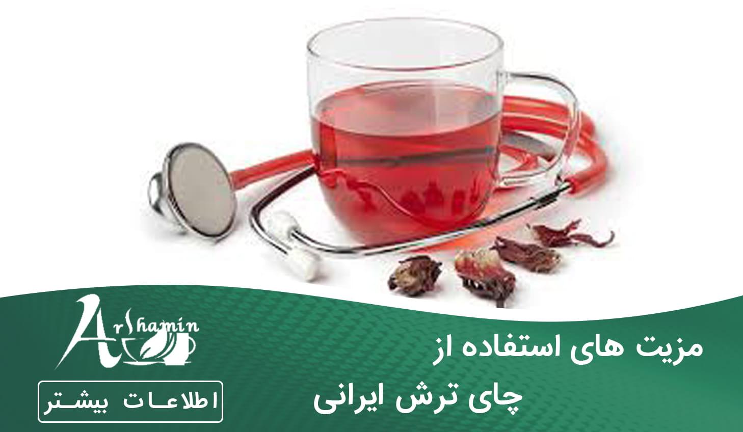 مزیت های استفاده از چای ترش ایرانی